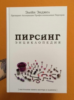 Cover of the Russian edition of The Piercing Bible (hardbound book)
